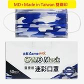 【醫康生活家】雙鋼印► 永猷 成人醫用口罩-迷彩藍50入/盒 醫療口罩 MD口罩