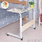 電腦桌 可行動簡易升降筆記型電腦桌床上書桌置地用行動懶人桌床邊電腦桌 【618特惠】
