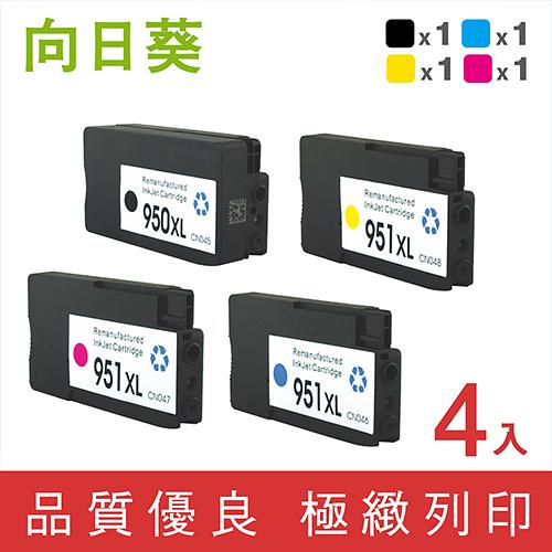 向日葵 for HP 1黑3彩組 NO.950XL+NO.951XL/CN045AA~CN048AA 高容量環保墨水匣/適用OfficeJet Pro 251dw/276dw