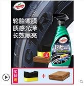 龜牌汽車輪胎蠟光亮劑釉清洗防老化黑水晶保護車胎油上光防水保養 新年慶