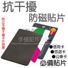 【刷卡神器】Roar 抗干擾 手機防磁貼片/信用卡/悠遊卡/一卡通/iPASS-ZY