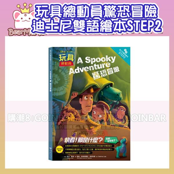 玩具總動員:驚恐冒險—迪士尼雙語繪本STEP 2 小光點 9789571098623 (購潮8)