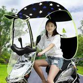 電動摩托車防曬擋風遮陽傘棚蓬被新款電瓶車夏天擋雨棚防擋風罩 伊芙莎YYS
