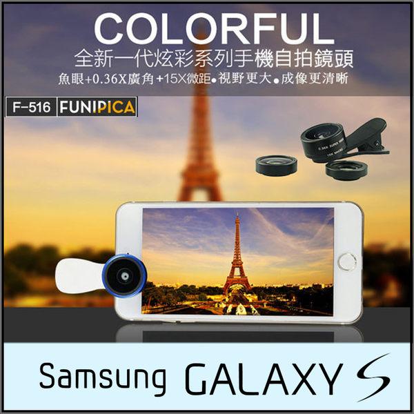 ★F-516 三合一手機鏡頭/180度魚眼+0.36X廣角+15X微距/拍照/SAMSUNG GALAXY E5/E7