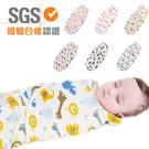 寶寶包巾 四季純棉 懶人包巾 可調式簡易包巾 RF01069 【SGS檢驗合格】