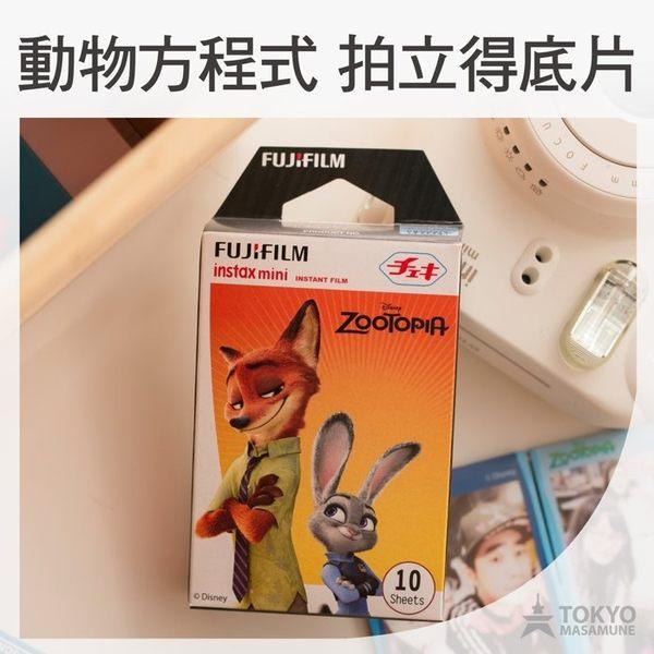 【東京正宗】拍立得 富士 instax mini ZOOTOPIA 動物方程式 電影版 黃盒 底片 即期底片特價179元