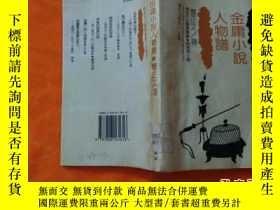 二手書博民逛書店罕見金庸小說人物譜Y213053 曹正文著 學林出版社 出版19