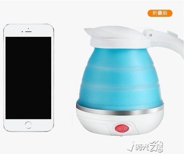 110v燒水壺可折疊迷你旅行電熱水壺便攜式電水杯110-220V小容量 時光之旅