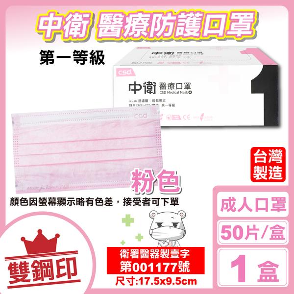 中衛 CSD 雙鋼印 成人醫療口罩 醫用口罩 (粉紅) 50入/盒 (台灣製造 CNS14774) 專品藥局【2019325】