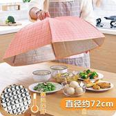 可折疊餐桌罩 大號鋁箔保溫菜罩家用防蒼蠅罩菜傘飯菜罩子wy