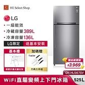 【贈基本安裝 2大豪禮加碼送】LG 樂金 一級節能 525L GN-HL567SV 變頻 雙門冰箱
