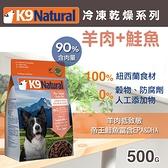 【毛麻吉寵物舖】紐西蘭 K9 Natural 冷凍乾燥狗狗鮮肉生食餐 90% 羊肉+鮭魚 500G 狗主食/飼料