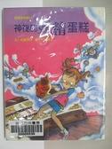 【書寶二手書T6/兒童文學_HTE】神祕的妖精蛋糕_柏葉幸子
