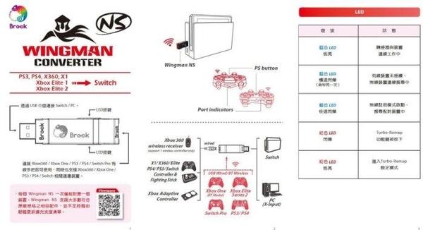 Brook超級轉接器 Wingman NS 支援PS3 PS4 X1 X360 搖桿 轉Switch 【玩樂小熊】
