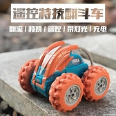 美星兒童玩具翻滾車特技車遙控車rc漂移2.4G燈光越野炫酷充電男孩 居家物語