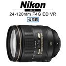 送KF超薄多層膜保護鏡 NIKON 尼康 AF-S NIKKOR 24-120mm F4G ED VR 鏡頭 全新拆鏡 國祥公司貨