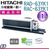(含運安裝另計)【信源】11坪【HITACHI 日立 冷暖變頻一對一分離式埋入型冷氣】RAD-63YK1+RAC-63YK1