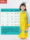 南極人兒童雨衣幼兒園寶寶小孩學生雨衣男童女童 露露日記