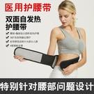 護腰帶腰椎間盤突出腰肌勞損男女腰部疼用腰托保暖自發熱腰圍 極速發貨