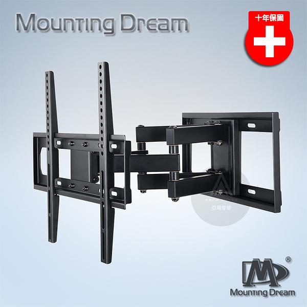Mounting Dream 26-55吋 可轉懸臂式電視壁掛架 (XD2380)