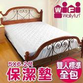 WallyFun 保潔墊 - 雙人床(全包款)5尺X6.2尺★台灣製造,採用遠東紡織聚酯棉★