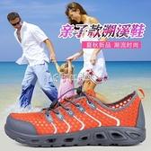兒童溯溪鞋男女夏成人中大童戶外徒步鞋親子潮汐漂流鞋防滑涉水鞋 快速出貨
