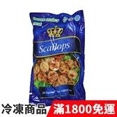 饕客食堂 干貝 扇貝肉 組合干貝 31/40 海鮮 水產 生鮮食品