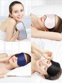 眼罩睡眠遮光透氣女可愛韓國睡覺緩解眼疲勞 LannaS