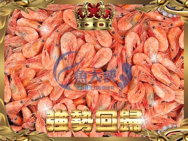A1【魚大俠】SP019女神牌挪威熟甜蝦(5kg/盒)#2019新品到櫃