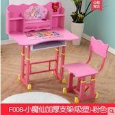 兒童書桌簡約家用課桌小學生寫字桌椅套裝書櫃組合男孩女孩 時光之旅