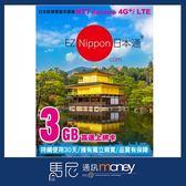 (免運)docomo 行動網卡 EZ Nippon 日本通(30天-3GB流量)網路卡/4G LTE/日本旅遊必備【馬尼通訊】