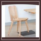 【多瓦娜】喬克原木色實木餐椅 21152-504002