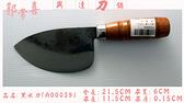 郭常喜與興達刀鋪-水刀-黑鋼木柄(A00039) 魚處理專業刀具