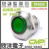 19mm 不鏽鋼金屬高頭指示燈焊線式AC220V S19241 220V 藍、綠、紅、白、橙色光自由選購