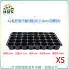 【綠藝家】40孔方型穴盤5個/組(0.7...