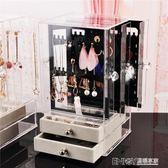 亞克力項鍊首飾防塵展示架戒指耳環耳釘耳夾手鐲整體收納掛盒 溫暖享家