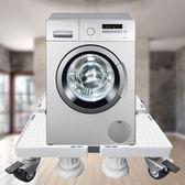 美的通用滾筒洗衣機防水底座波輪加高可調移動支架冰箱空調托架子YTL·皇者榮耀3C
