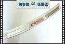 【車王小舖】納智捷 S5 LUXGEN 後護板 後防刮板 不銹鋼 後外護板