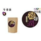 【99免運】小農嚴選勁潤牛蒡茶包(10包/袋)X1袋【郵局便利包】【合迷雅好物超級商城】