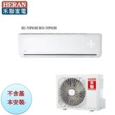 【禾聯冷氣】8KW 12-13坪 一對一變頻冷暖空調《HI/HO-NP80H》年耗電2395全機7年保固
