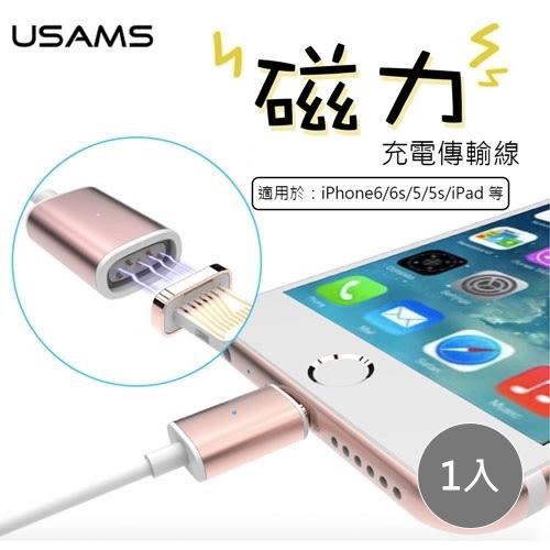 《MCK》Apple磁力充電傳輸線 x1入