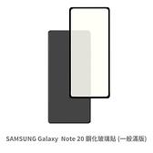 SAMSUNG Note 20 (一般 滿版) 保護貼 玻璃貼 抗防爆 鋼化玻璃膜 螢幕保護貼