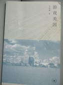 【書寶二手書T9/短篇_LGH】游觀美國_吳瑞卿