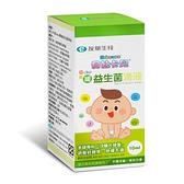 貝比卡兒 寶緩益生菌滴液10ml【德芳保健藥妝】