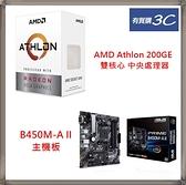 【主機板+CPU】 華碩 ASUS PRIME B450M-A II 主機板 + AMD Athlon 200GE 雙核心 中央處理器