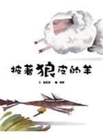 二手書博民逛書店 《披著狼皮的羊(精裝)》 R2Y ISBN:9573264242│劉思源