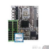 CPU華南金牌X58電腦主板CPU套裝四核六核八線程 超I5 B85拼i7X79b150 數碼人生