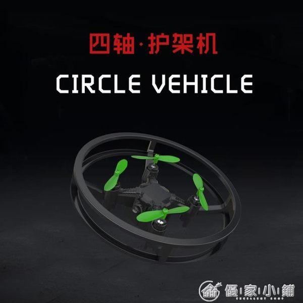 耐摔迷你遙控飛機四軸無人機防撞小型直升兒童玩具定高航拍飛行器 優家小鋪