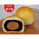 【紅頂穀創】蛋黃酥-紅豆沙(蛋奶素)6入裝