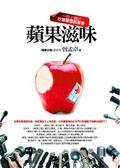 (二手書)蘋果滋味